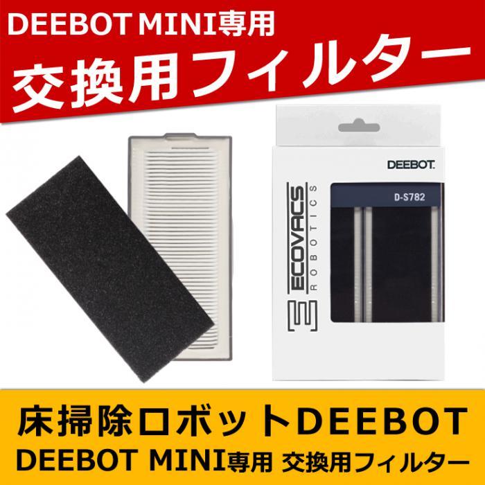 エコバックス DK560専用フィルター D-S782【ポイント10倍】