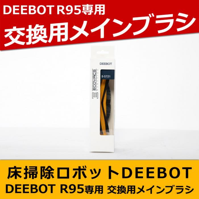 エコバックス DR95専用メインブラシ D-S721【ポイント10倍】