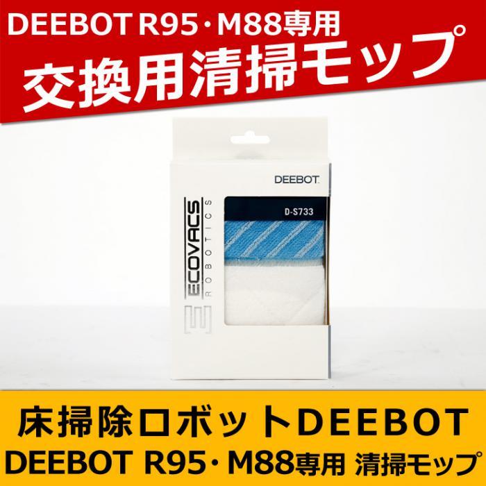エコバックス DM88/DR95用モップ D-S733【ポイント10倍】
