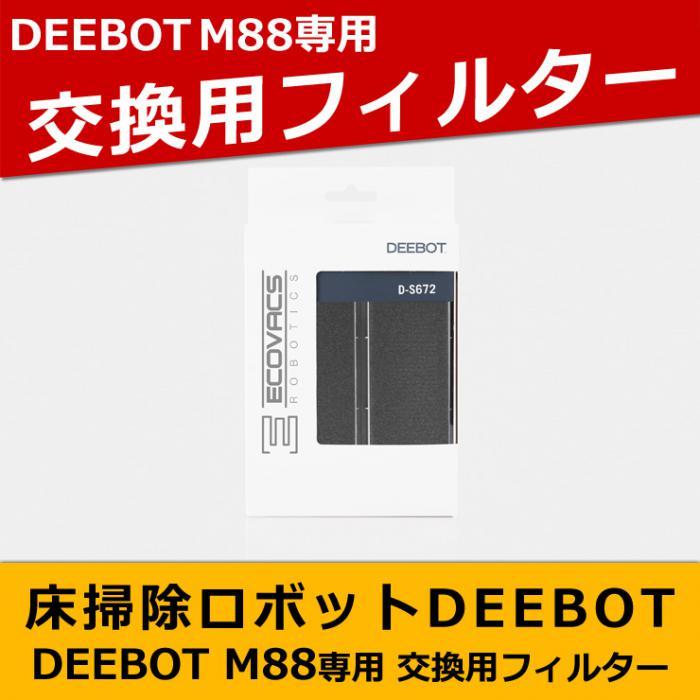 エコバックス DM88専用フィルター D-S672【ポイント10倍】