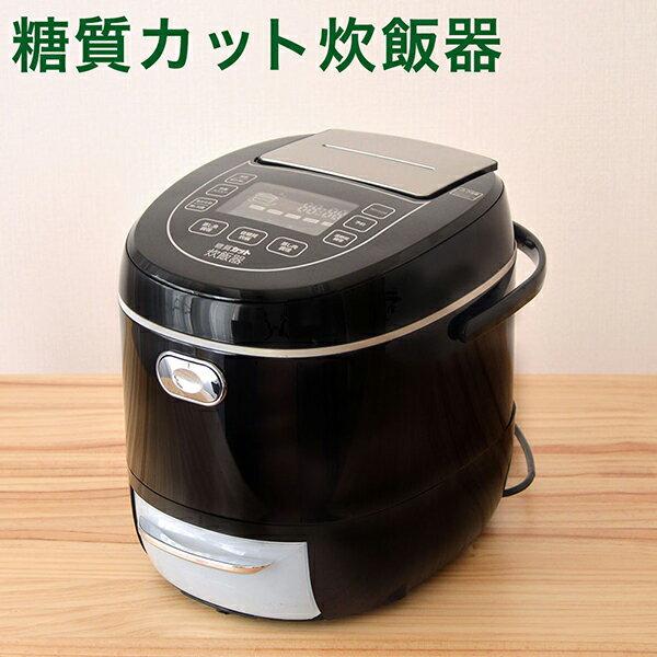 サンコー 糖質カット炊飯器 6合炊き LCARBRCK 炊飯ジャー【あす楽対応】【ポイント10倍】【送料無料】【smtb-f】