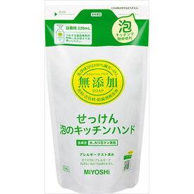 ミヨシ石鹸 無添加せっけん泡のキッチンハンド詰替 220ML スキンケア 手洗い用 ハンドソープ(代引不可)