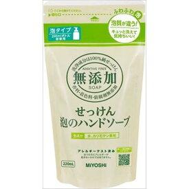 ミヨシ石鹸 無添加せっけん泡のハンドソープ詰替M 220ML スキンケア 手洗い用 ハンドソープ(代引不可)