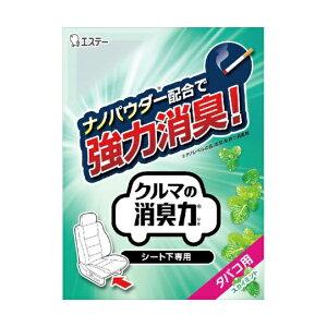 エステー クルマの消臭力 シート下専用 消臭芳香剤 車用 タバコ用スカイミントの香り(代引不可)