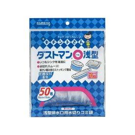 クレハ ダストマン○(マル)浅型50枚(代引不可)