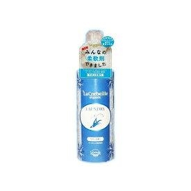 井関産業 ラ コルベイユ オーガニック ランドリー [柔軟剤] サボンの香り(代引不可)