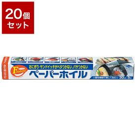 【20個セット】 東洋アルミエコープロダクツ ペーパーホイル 5m セット まとめ売り セット売り セット販売(代引不可)【送料無料】
