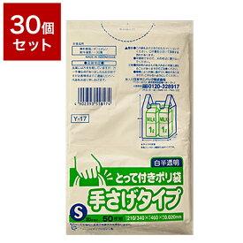 【30個セット】 日本サニパック株式会社 Y-17 とって付きポリ袋S 白半透明 50枚 セット まとめ売り セット売り セット販売(代引不可)【送料無料】