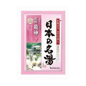 バスクリン 日本の名湯 紀州龍神1包 医薬部外品(代引不可)