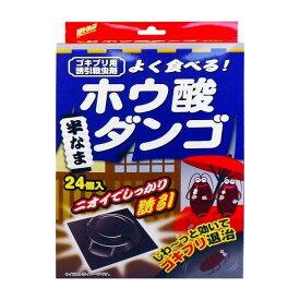 ライオンケミカル Wトラップゴキブリ用ホウ酸ダンゴ 医薬部外品(代引不可)【S1】