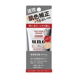 エフティ資生堂 ウーノ フェイスカラークリエイター カバー 化粧品(代引不可)