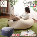 特大のキューブ型ビーズクッション・日本製(XLサイズ)カバーがお家で洗えます | Guimauve-ギモーブ-(代引き不可)【…