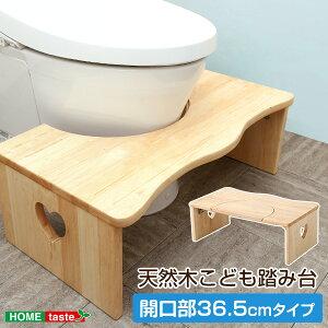 トイレ踏み台 踏み台 足幅広め 天然木 ナチュラル トイレ 子供 子ども用 (送料無料) (代引不可)