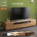 シンプルで美しいスタイリッシュなテレビ台(テレビボード) 木製 幅180cm 日本製・完成品 |luminos-ルミノス-(代引き不可)【ポイント10倍】
