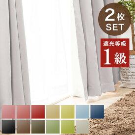 1級遮光カーテン 【13カラー×8サイズ】 2枚組 遮光 1級 ウォッシャブル 遮熱 カーテン 遮熱カーテン 防音 北欧 洗える【送料無料】