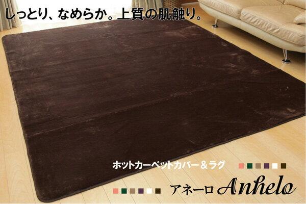 ホットカーペット対応 ソフトな扁平糸使用ラグ 「アネーロ」 ピンク 185×185cm(代引き不可)【送料無料】【ポイント10倍】