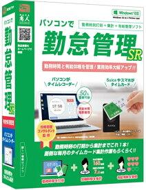 デネット パソコンで勤怠管理SR DE-375(代引き不可)【S1】