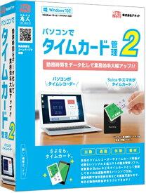 デネット パソコンでタイムカード管理2 DE-388(代引き不可)【S1】