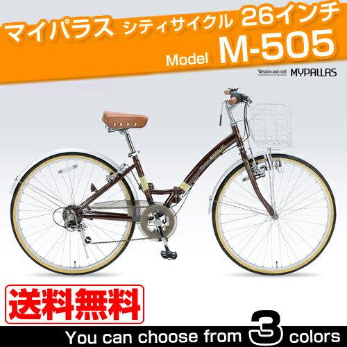 マイパラス 自転車 シティサイクル 折りたたみ MyPallas/マイパラス シティサイクル 折りたたみ自転車 26インチ M-505 6段変速(代引き不可)【送料無料】【ポイント10倍】