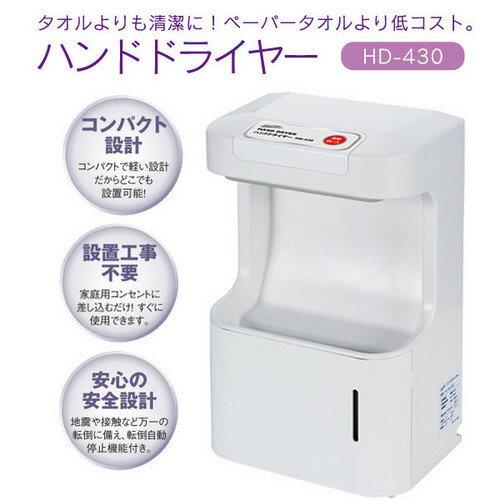 【ナカトミ】ハンドドライヤー HD-430【ポイント10倍】