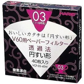 HARIO (ハリオ) V60用 ペーパーフィルター 酸素漂白03 VCF-03-40W