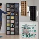 本棚 スライド本棚 Slider スライドラック ハイタイプ(代引不可)【ポイント10倍】