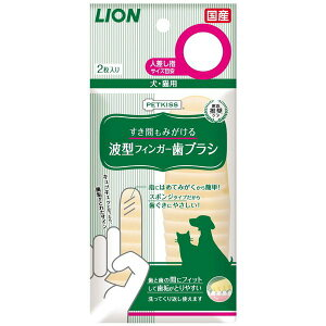 ライオン商事 PK波型フィンガー歯ブラシ2枚