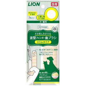 ライオン商事 PK波型フィンガー歯ブラシスリム2枚
