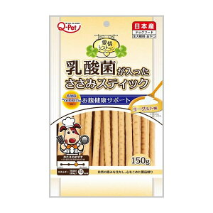 九州ペットフード 愛情レストラン 乳酸菌が入ったささみスティック ヨーグルト味150g 犬 イヌ ペット フード