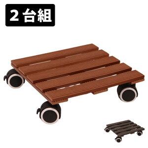 人工木 キャスター付きプランターベース 2台組 同色セット 30×30cm 人口木材 WPC製 スタンド 鉢台 鉢置き台 移動 鉢受け(代引不可)【送料無料】