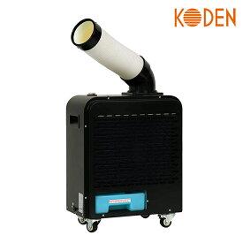 広電 ミニスポットクーラー KES181SMAB ミニタイプ 小型 送風 換気 板金ボディ 厨房 キッチン 冷房【送料無料】