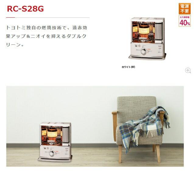 トヨトミ 反射型石油ストーブ ホワイト RC-S28G W【ポイント10倍】【送料無料】