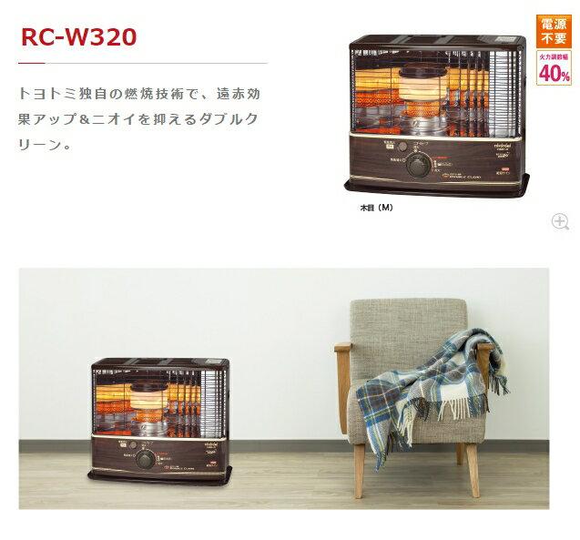トヨトミ 反射型石油ストーブ 木目 RC-W320 M【ポイント10倍】【送料無料】