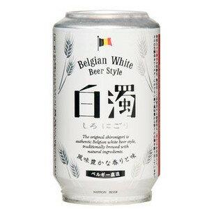 ベルギー 白濁(シロニゴリ) 缶 輸入ビール 330ml×24本【ポイント10倍】