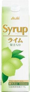 アサヒ シロップ ライム果汁 1L×12本(代引き不可)