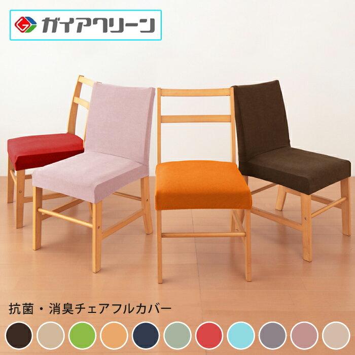 消臭 抗菌 椅子フルカバー 2way ニット チェアカバー 座椅子カバー フィット カバー 洗える [ReFit] リ・フィット【あす楽対応】【ポイント10倍】【送料無料】