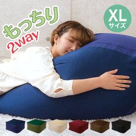 ビーズクッション XLサイズ 68x68x40 マイクロビーズクッション 抱き枕 いす フロアクッション 枕 座椅子 ごろ寝 ソファ ビーズ チェア マイクロビーズ 極小ビーズ【ポイント10倍】【送料無料】