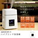 AZICHI ハイブリッド加湿器 超音波 スチーム おしゃれ HF-11【送料無料】【あす楽対応】