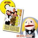 3日でできる!簡単・腹話術(人形付き) DVD【ポイント10倍】