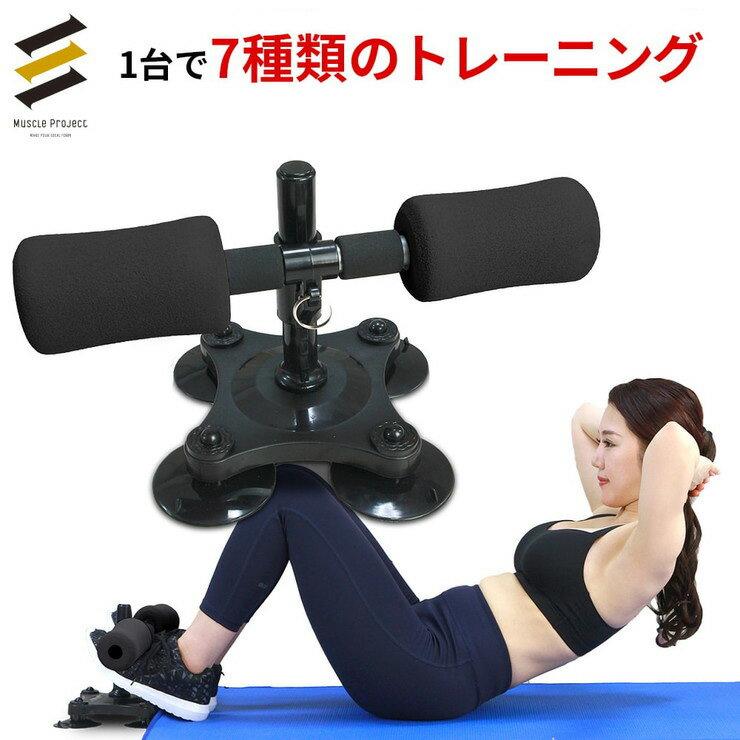 Muscle Project マッスルプロジェクト 腹筋トレーニングバー トレーニング ストレッチ 筋トレ【ポイント10倍】【送料無料】