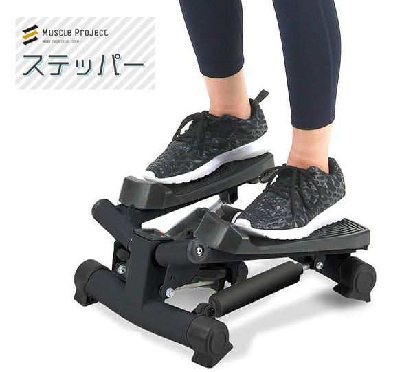 Muscle Project マッスルプロジェクト ステッパー ステップ運動フィットネス トレーニング 踏み台昇降【ポイント10倍】【送料無料】
