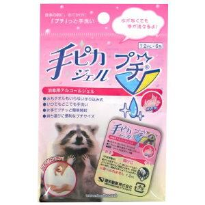 手ピカジェルプチ1.2ml×6包健栄製薬