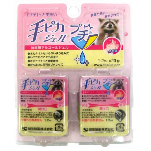手ピカジェル プチ 1.2ml×20包 健栄製薬【ポイント10倍】