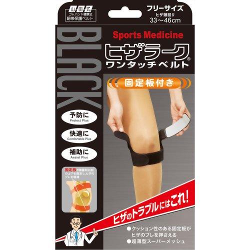 山田式 ブラック ヒザラーク ワンタッチベルト フリーサイズ 黒 ミノウラ【ポイント10倍】