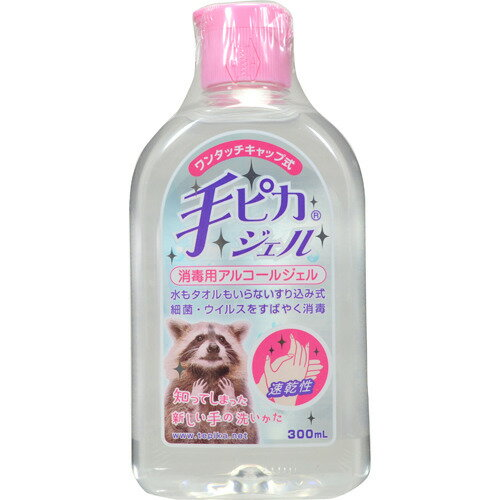 手ピカジェル ワンタッチキャップ式 300ml 健栄製薬【ポイント10倍】