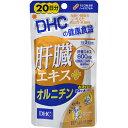 DHC 肝臓エキス+オルニチン 20日分 60粒 ディーエイチシー(DHC)【ポイント10倍】