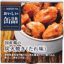 明治屋 おいしい缶詰 国産鶏の炭火焼き(たれ味) 70g【ポイント10倍】