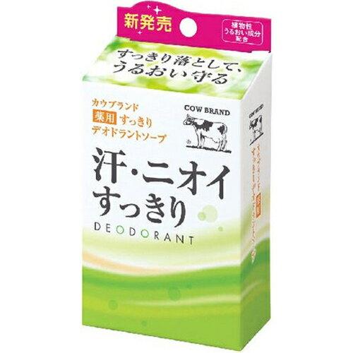 カウブランド 薬用すっきりデオドラントソープ 125g 牛乳石鹸共進社【ポイント10倍】