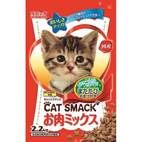 キャットスマック お肉ミックス 2.2kg【ポイント10倍】