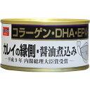 カレイの縁側 醤油煮込み 170g 木の屋石巻水産【ポイント10倍】